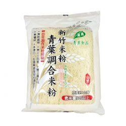 青葉新竹調合米粉(白)
